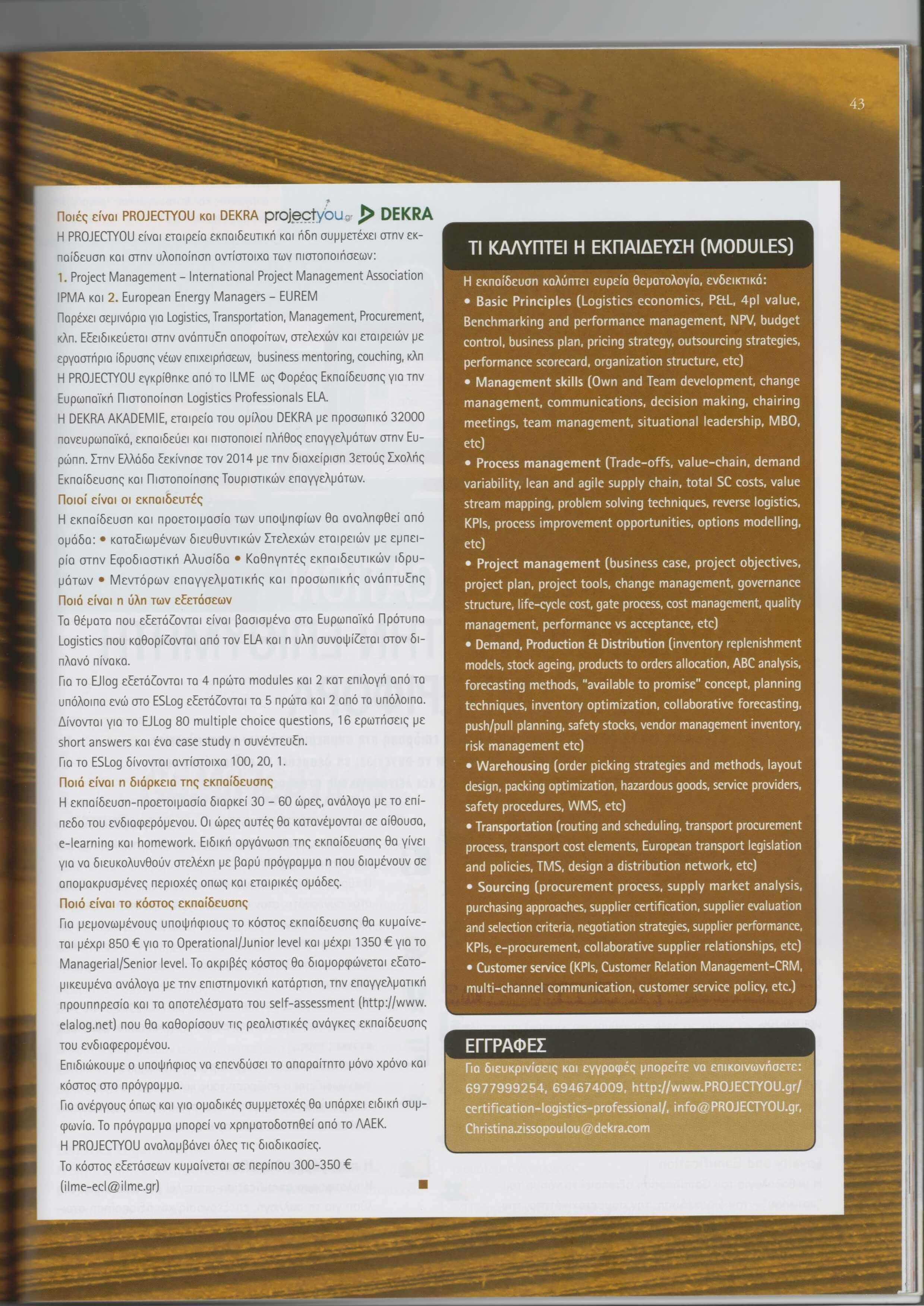 logmag-arthro2-page-001-e1445513051727